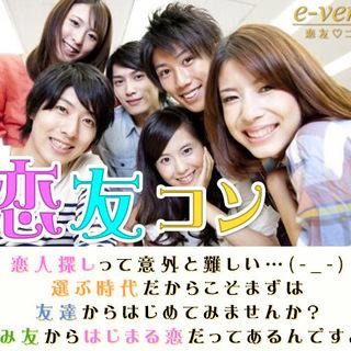 11月4日(11/4)  ガッツリ『恋人探し!』ではなく『友達作り...