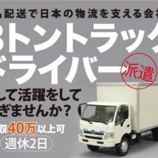 ★月収40万円以上可能★日収15000円以上★3tルート配送