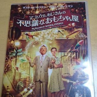 ダスティンホフマンの不思議なおもちゃ屋、DVDお譲り致します。☆値...