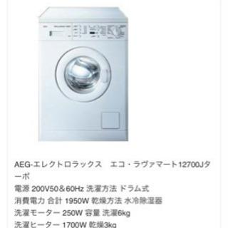 デザイン家電 希少ドイツ製 エレクトロラロックス 洗濯乾燥機