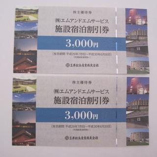 三井松島 株主宿泊割引券(3000円X2枚)6000円分