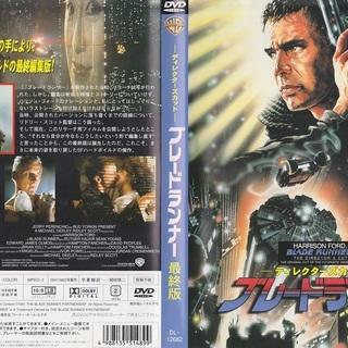 DVD ブレードランナー