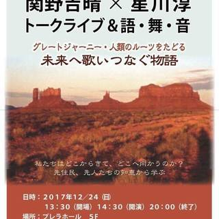 【12/24(日)関野吉晴&星川淳 トークライブ& 語・舞・音「グ...