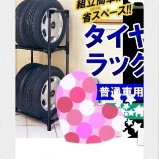 【商談中】タイヤラック 普通車用 中古品
