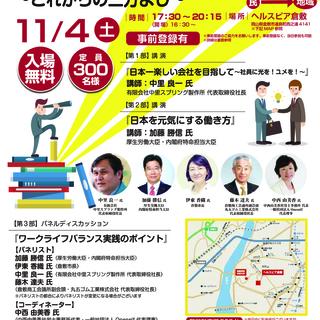 第82回倉敷経済文化講座