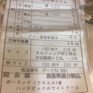 ★羽毛掛ふとんダブル(ダウン95%・フェザー5%)★
