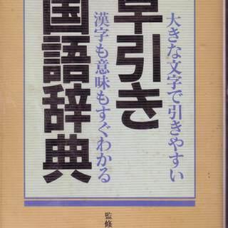 早引き国語辞典 緒方出版 1995年