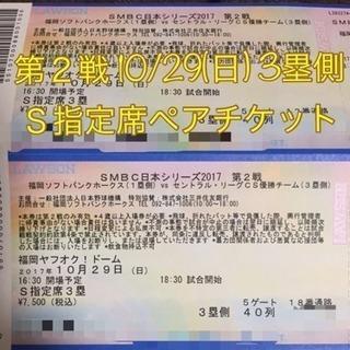 日本シリーズ 10/29(日)第2戦 S指定席ペアチケット