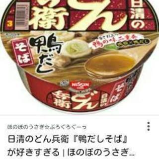 カップ麺  どん兵衛他各種  無料
