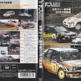 DVD WRC