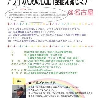 アライのためのLGBT基礎知識セミナー@名古屋