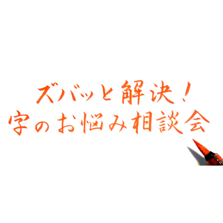 11/12(日)ズバッと解決!字のお悩み相談会