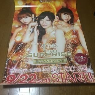 【非売品】AKB48 ポスター  Team SURPRISE 重...