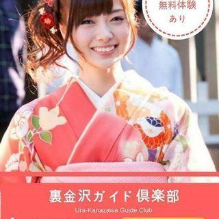 裏金沢観光ガイド倶楽部(香林坊本店)VIP専用観光ガイド