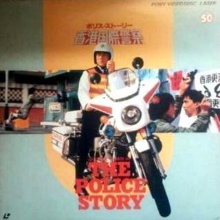 ジャッキーチェン LaserDisc    3枚セット[希少品]
