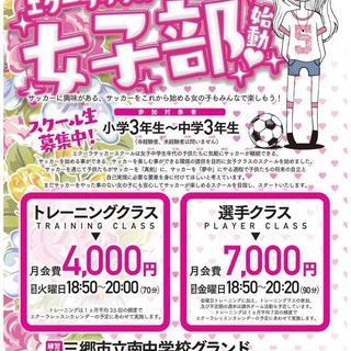 千葉県で女子サッカースクール生募集‼  未経験の方も大歓迎‼
