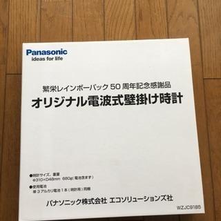 パナソニック壁掛け時計 ☆非売品☆横浜市青葉区付近お届けします!☆