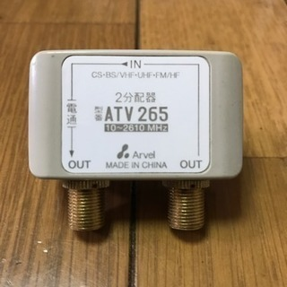 中古 arvel 2分配器 アンテナ分配器 avt265