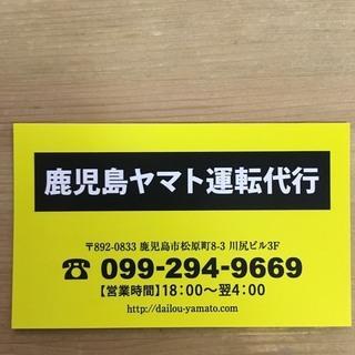 鹿児島ヤマト運転代行 099-294-9669