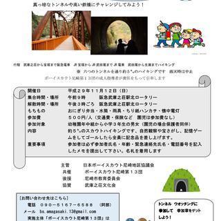 【幼稚園年中組~小3(保護者同伴可)】トンネルウオッチング(旧福知...