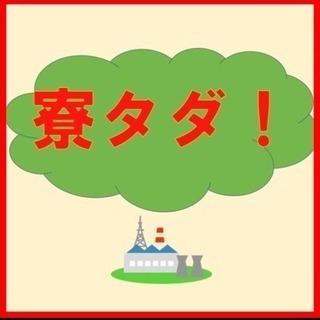 【【寮費無料&即入寮可能!!】】仕事がなかなか決まらない方にお勧...