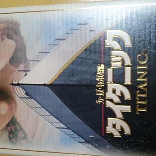 タイタニック(1)(2)セット、字幕スーパー。VHSお譲り致します...