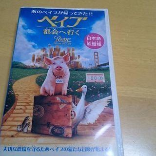 ベイブ都会に行く、VHS吹替え版をお譲り致します。レンタル版。☆値...