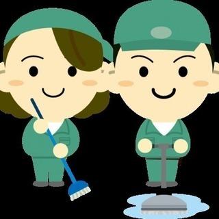 ★清掃スタッフ大募集★未経験の方、主婦の方大歓迎★