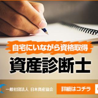 9,300円で、自宅にいながら、簡単に資格を取得する事ができます!! - 神戸市