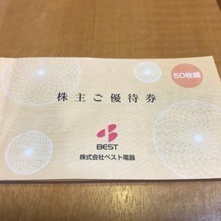 ベスト電器25000円分株主優待券