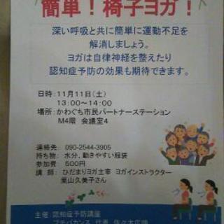 認知症予防講座 プチバカンス♪ 第12回開催講座 決定!!