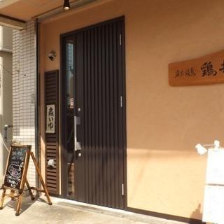 【8/22オープン】☆炭火焼鳥 鶏拓☆阪急塚口