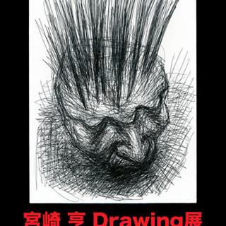 宮崎 亨 Drawing展