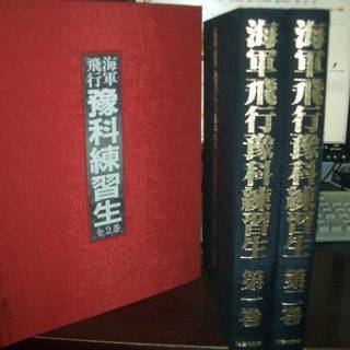 海軍の本 2冊