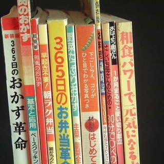 ★料理本★おかず・お弁当・和食などの本★まとめて11冊★全て中古本★
