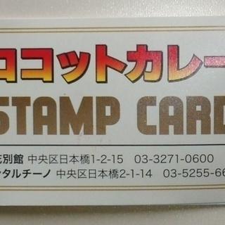 日本橋紅花ココットカレースタンプカード