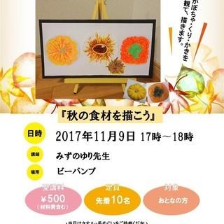 【募集】秋の食材を描こう