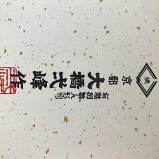 ひな人形 親王飾り 大橋弌峰  一式セット 未使用