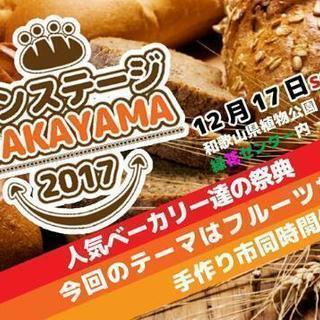 人気イベント、パンの祭典  出店募集