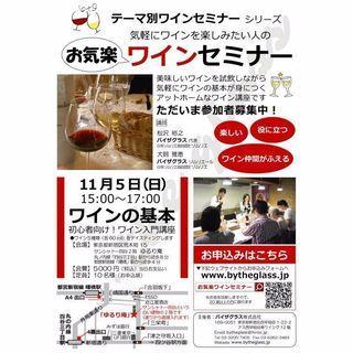 11/5(日)【ワインの基本】入門講座・お気楽ワインセミナー