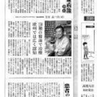メディカルアロマフェスタ神奈川【鶴見駅前公会堂】【飛び入り参加可能!】
