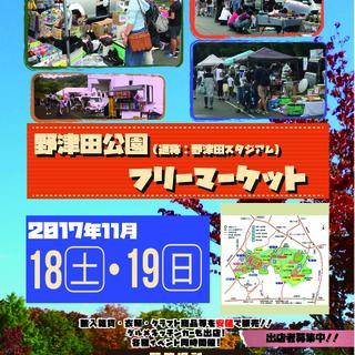 野津田スタジアムフリーマーケット