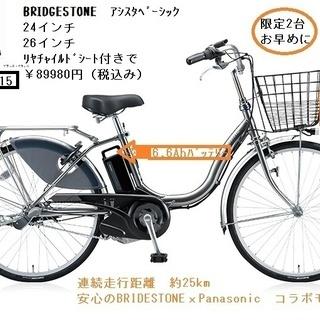 大SALE 台数限定 BRIDGESTONE 電動アシスト自転車 ...