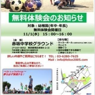 11月1日赤坂中学校で幼稚園児対象に無料サッカー教室を行います