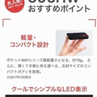ポケットwifiレンタル【3日間】