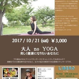 『ヨガ🌸美容と健康イベント』5日開催💛