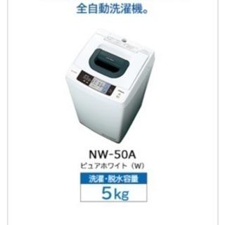 ◇未使用◇ 洗濯機 (5kg)