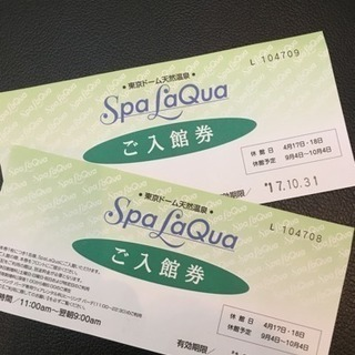 東京ドームシティ スパラクーア 本日のみ💦