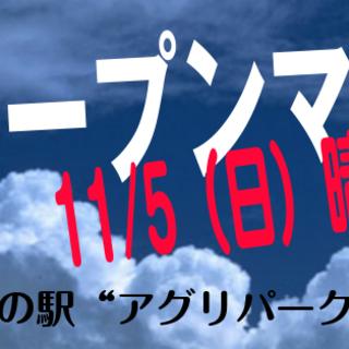 """(参募)11/5(日)青空オープンマイク® in 埼玉・道の駅""""ア..."""