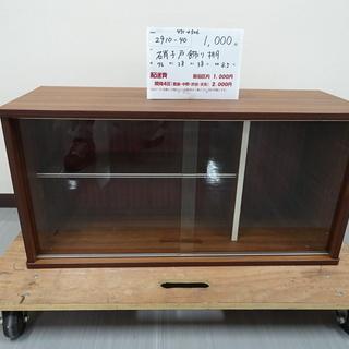 硝子戸飾り棚(2910-40)